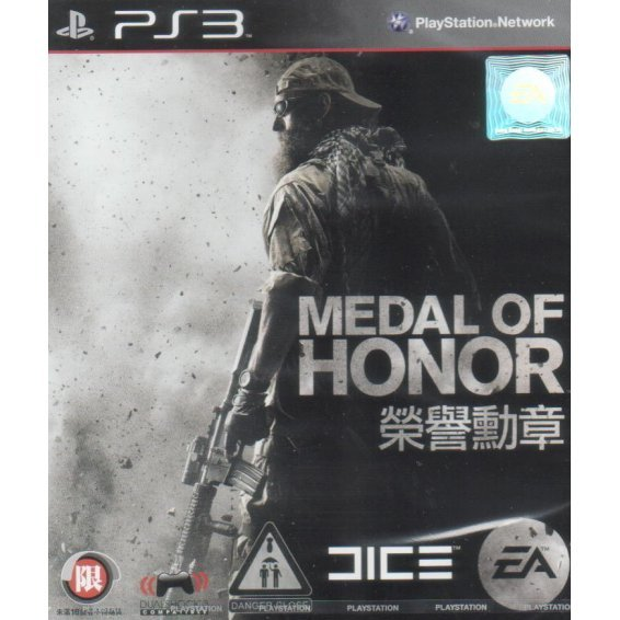 Medal of Honor (Chinese & English Version)