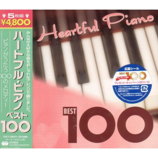 Heartful Piano Best 100