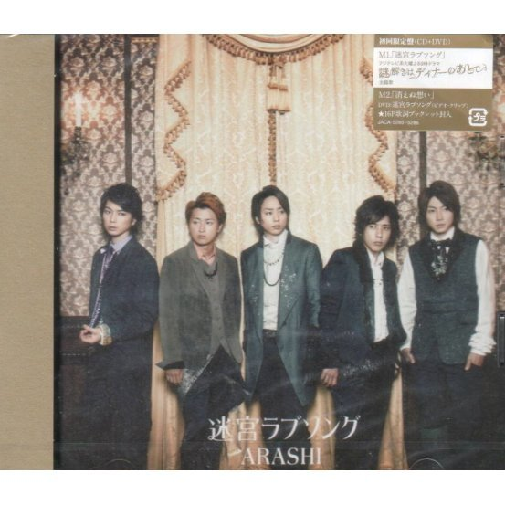 Meikyu Love Song [CD+DVD Limited Edition]
