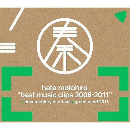 Best Music Clips 2006-2011 [Limited Edition]