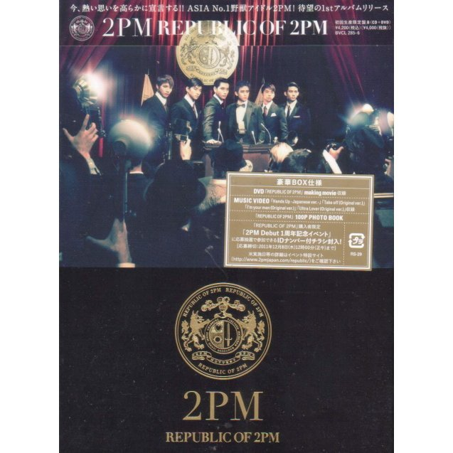 Republic Of 2pm [CD+DVD Limited Edition Type B]