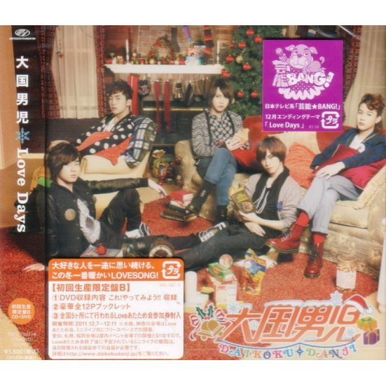 Love Story [CD+DVD Limited Edition Type B]