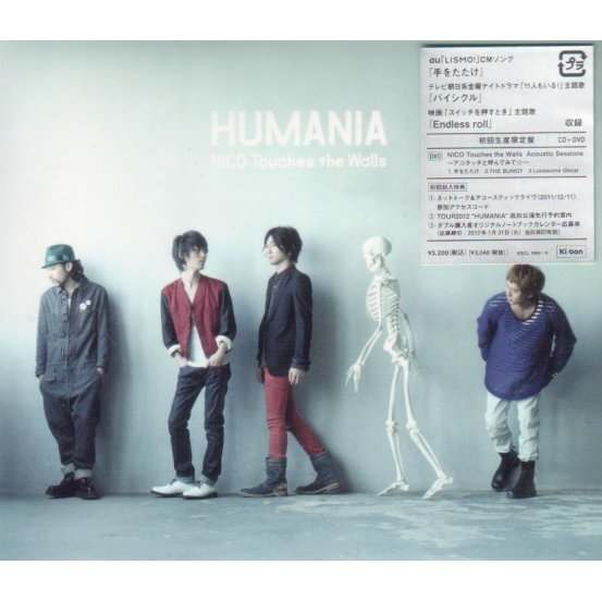 Humania [CD+DVD Limited Edition]