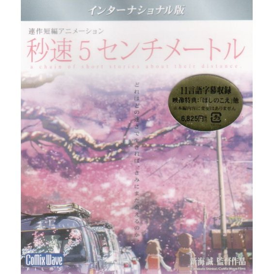Theatrical Feature Byosoku 5 Centimeter / 5 Centimeters Per Second Global Edition