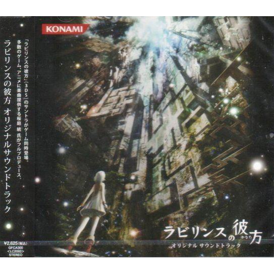 Labyrinth No Kanata Original Soundtrack