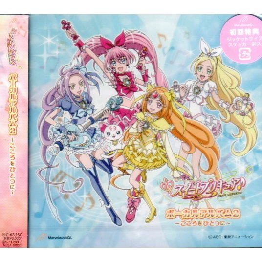 Suite Pretty Cure Original Soundtrack 2