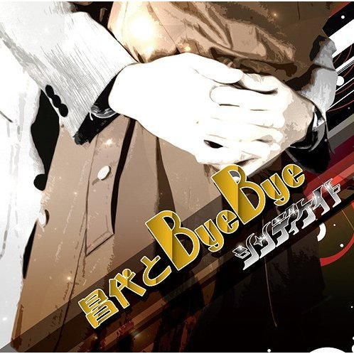 Masayo To Bye Bye [Limited Edition Type B]