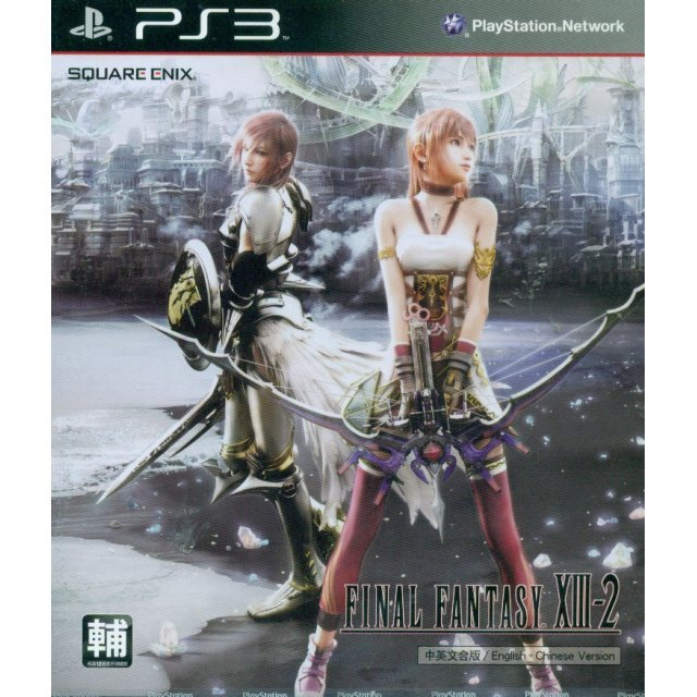 Final Fantasy XIII-2 (English and Chinese Subtitles Version)