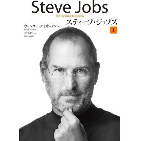 Steve Jobs The Exclusive Biography I