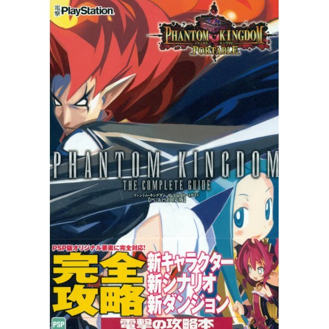 Phantom Kingdom Portable The Complete Guide
