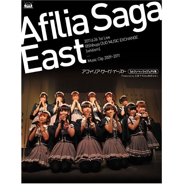 Afilia Saga East Live & PV Shu Music Video Collection