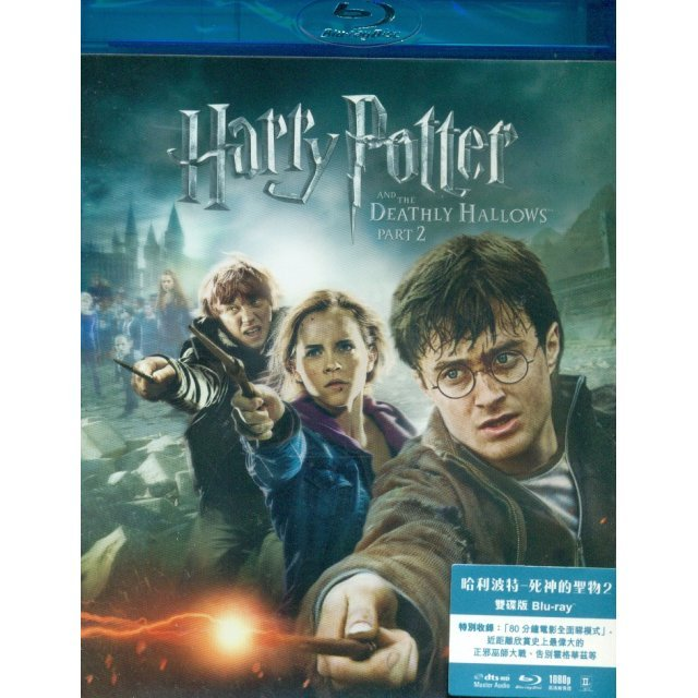Harry Potter And The Deathly Hallows Part II [2-DISC]