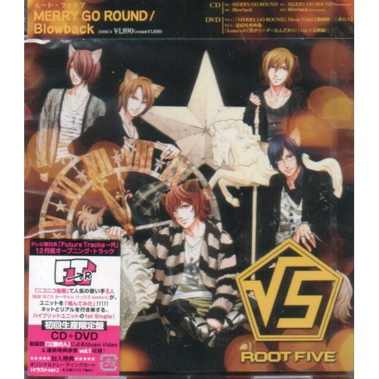 Merry Go Round [CD+DVD Limited Edition Jacket A]