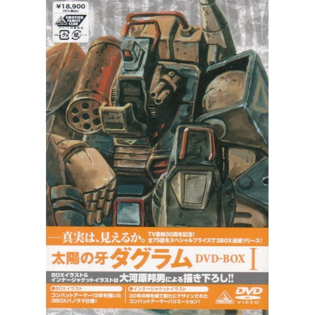 Taiyo No Kiba Daguramu / Fang Of The Sun Dougram DVD Box I