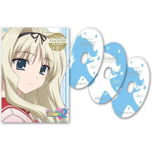 OVA To Heart 2 [Limited Edition]
