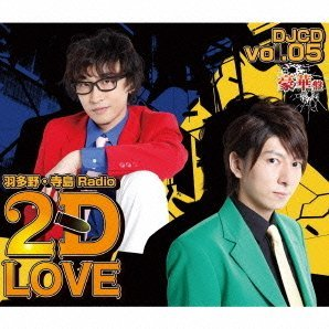 Hatano Terajima Radio 2D Love Djcd Vol.05 [CD+CD-ROM+DVD Deluxe Edition]