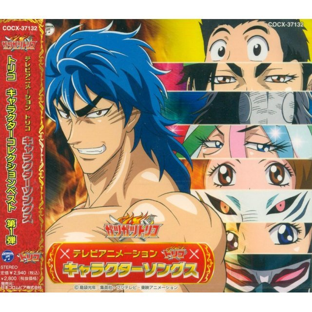 Toriko Character Songs