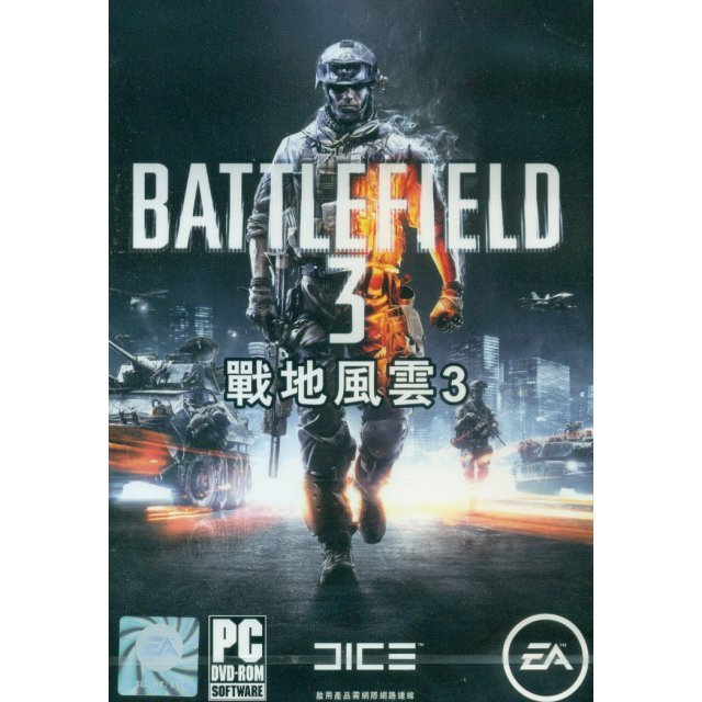 Battlefield 3 (English & Chinese language Version) (DVD-ROM)