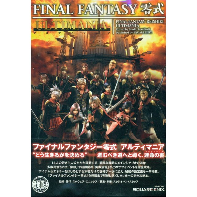 Final Fantasy Type-0 Reishiki Ultimania