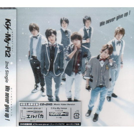 We Never Give Up [CD+DVD Limited Edition Jacket A]