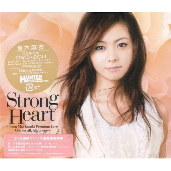Strong Heart [DVD+2CD Limited Edition]