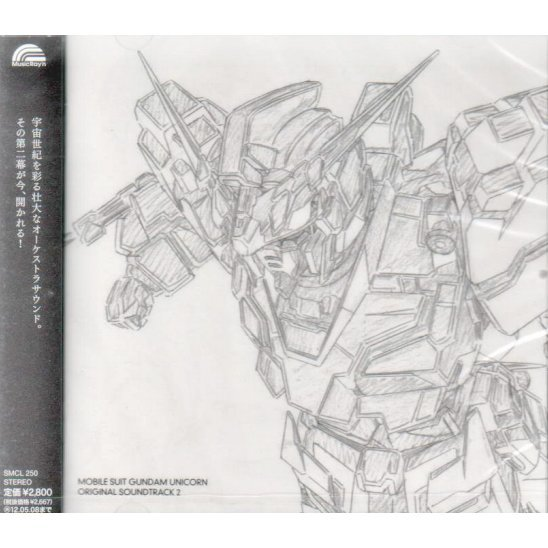 Mobile Suit Gundam Unicorn Original Soundtrack 2
