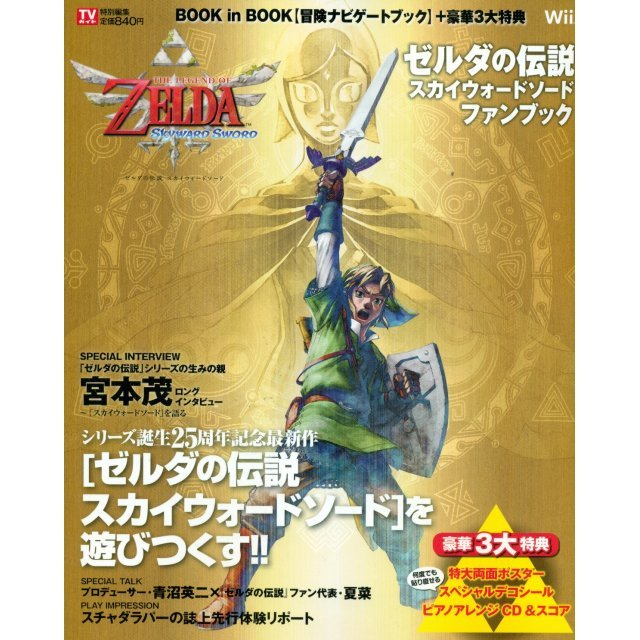 The Legend of Zelda: Skyward Sword Fan Book