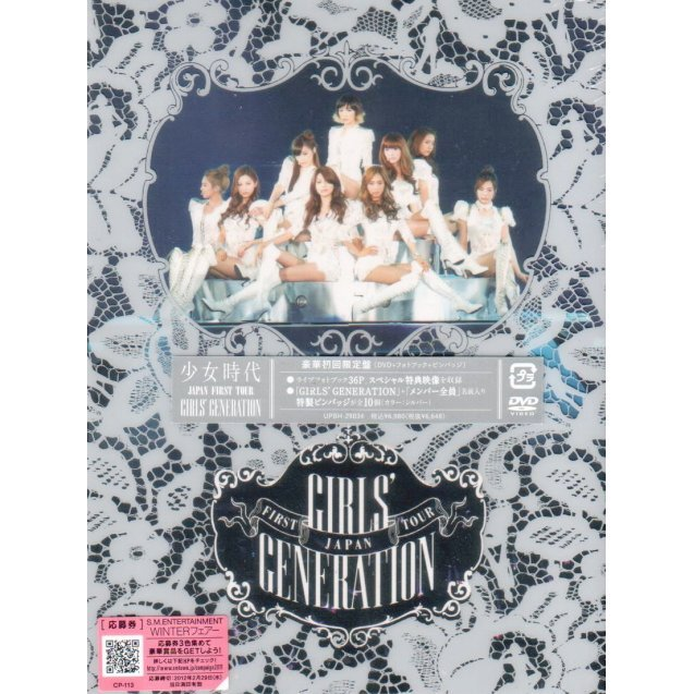 Japan First Tour Girls' Generation [Limited Edition]