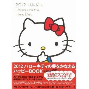 2012 Hello Kitty Dreams Come True Happy Book