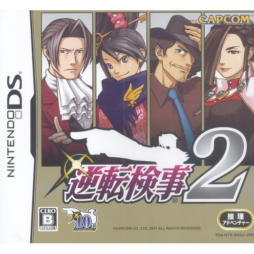 Gyakuten Kenji 2 (Best Price! 2000)