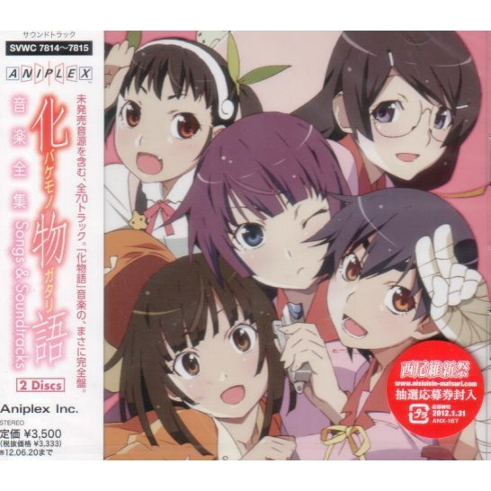 Bakemonogatari Ongaku Zenshu Songs & Soundtracks