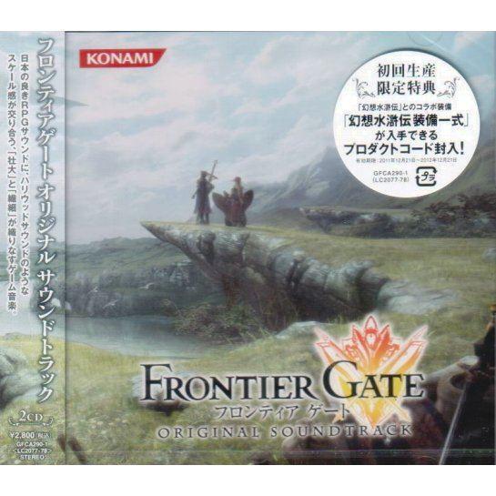 Frontier Gate Original Soundtrack