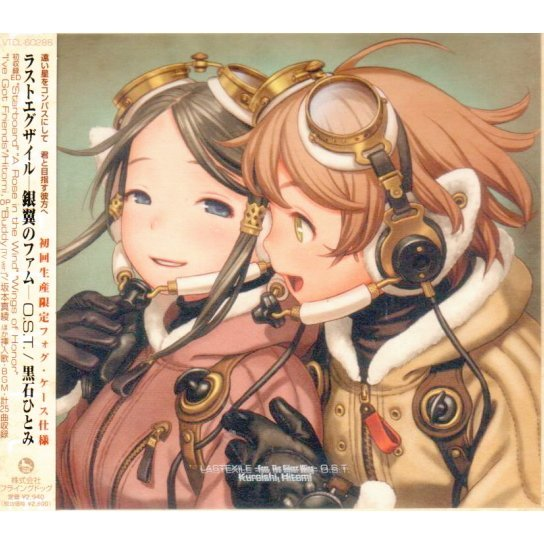Last Exile: Ginyoku No Fam The Silver Wing Original Soundtrack