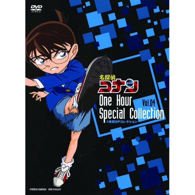 Case Closed / Detective Conan One Hour Sp Collection Honcho No Keiji Koi Monogatari Itsuwari No Wedding / Keiji Koi Monogatari 8 Hidarite No Kusuri Yubi [Limited Pressing]
