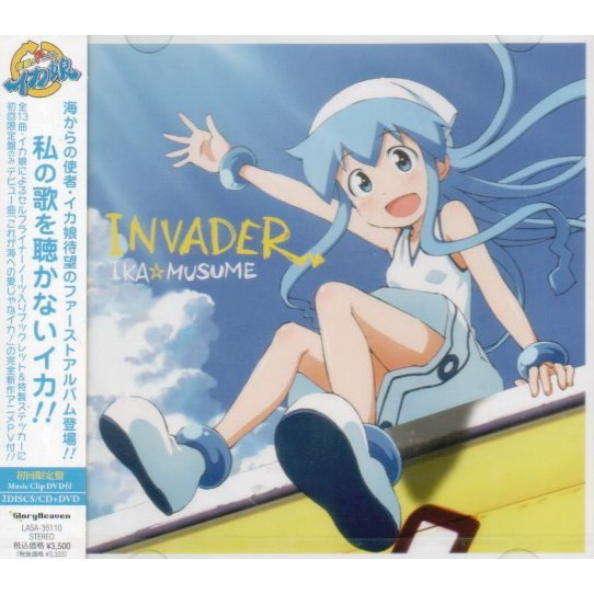 Invader [CD+DVD Limited Edition]
