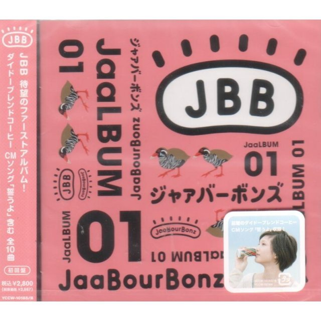 Jaalbum 01 [CD+DVD Limited Edition]