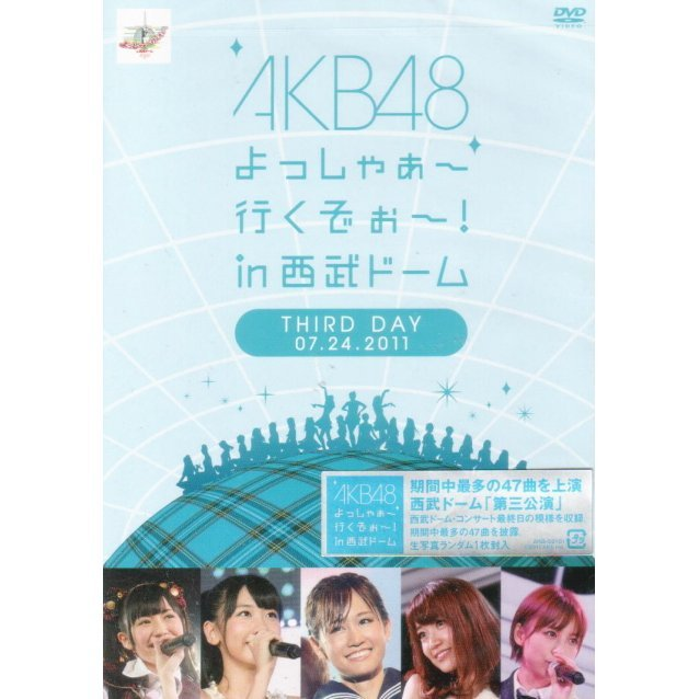 Seibu Dome 3rd Event DVD