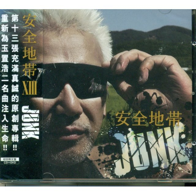 Anzenchitai XIII - Junk [CD+DVD]