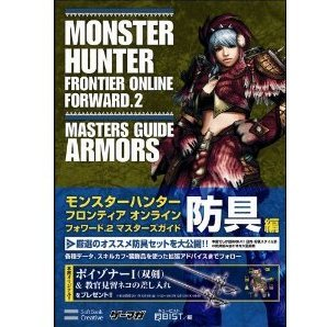 Monster Hunter Frontier Online Forward.2 Masters Guide Armors