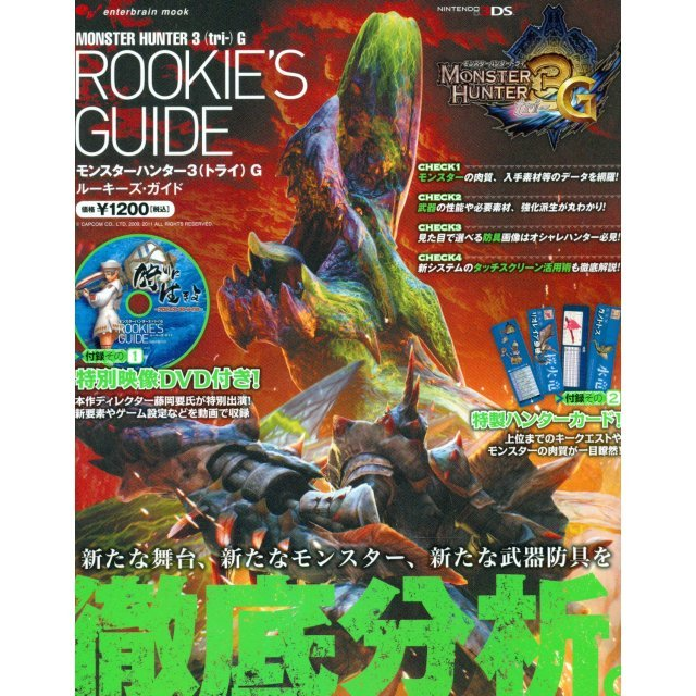 Monster Hunter 3G Tri G Rookie's Guide
