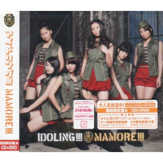 Mamore [CD+DVD Limited Edition Type A]