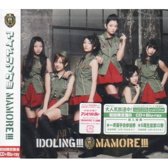 Mamore [CD+Blu-ray Limited Edition Type B]