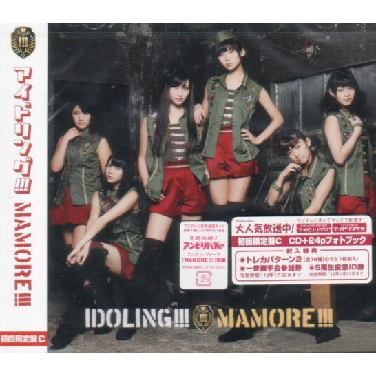 Mamore [CD+Photo Book Limited Edition Type C]