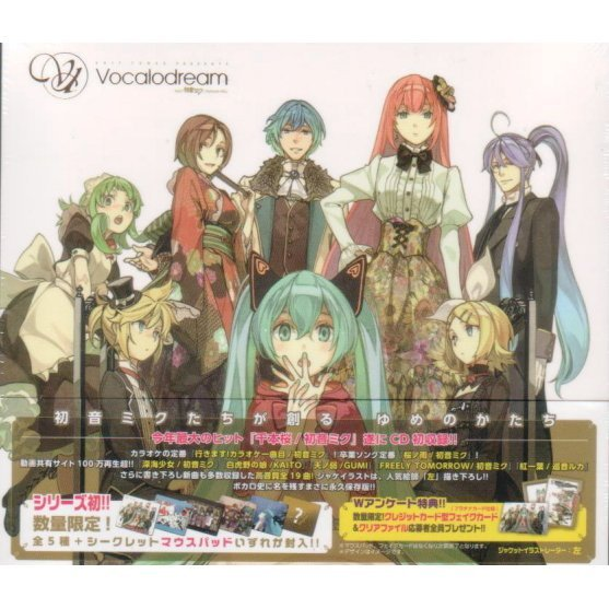 Exit Tunes Presents Vocalodream Feat. Hatsune Miku Jacket Illustration: Hidari