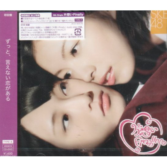 Kataomoi Finally [CD+DVD Type A]