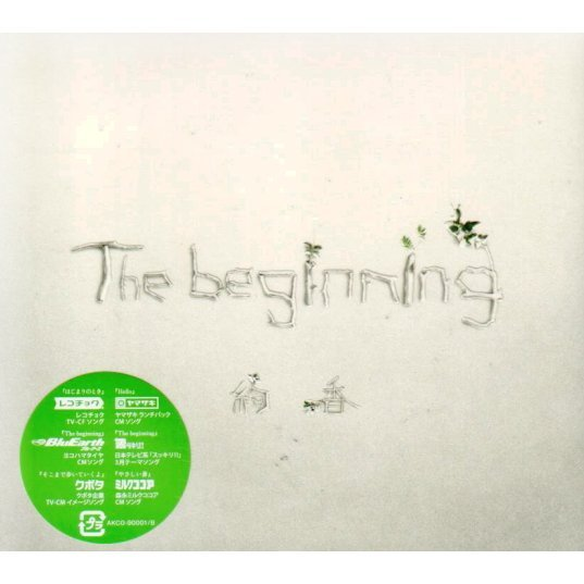 The Beginning [CD+DVD+Booklet Limited Edition]