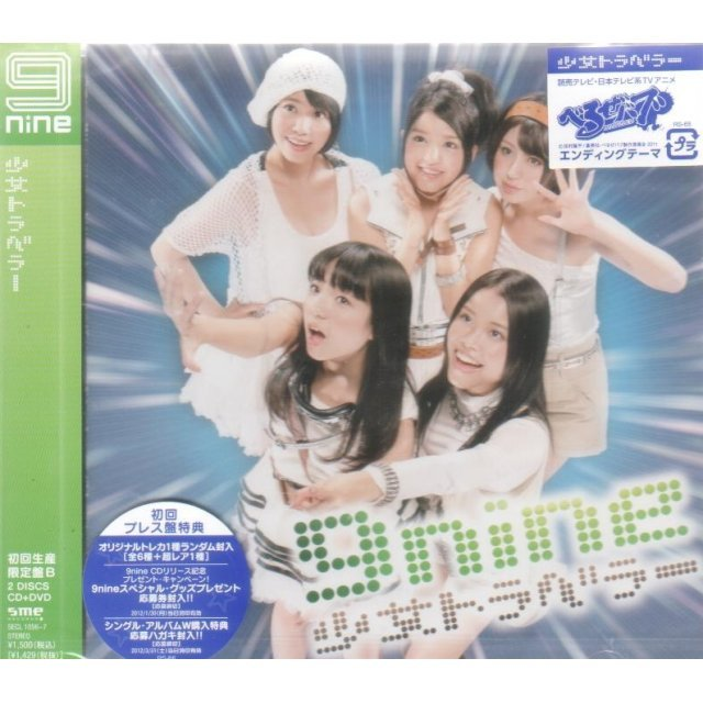 Shojo Traveller [CD+DVD Limited Edition Type B]