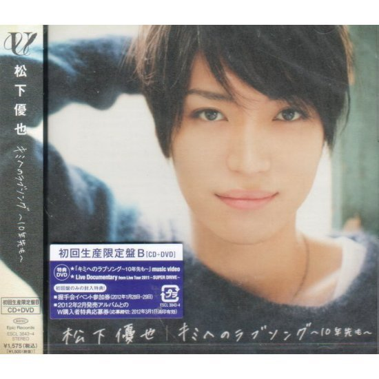 Kimi E No Love Song - 10 Nen Saki Mo [CD+DVD Limited Edition Type B]