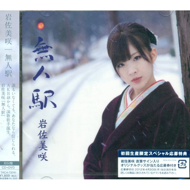 Mujin Eki [CD+DVD Limited Edition]
