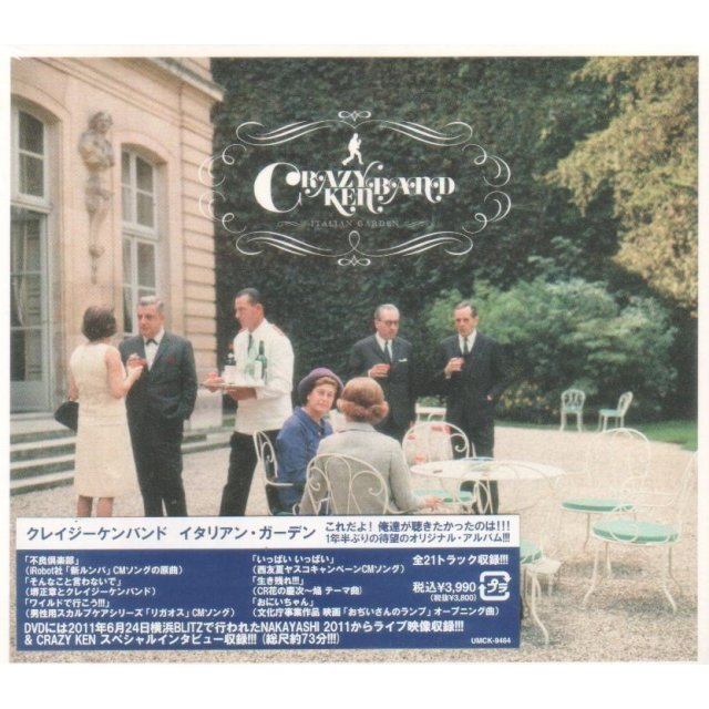 Italian Garden [CD+DVD Limited Edition]